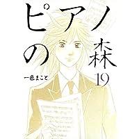 ピアノの森(19) (モーニングコミックス)