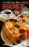 昭和喫茶のモーニング&ランチ 東京編 (タツミムック)