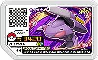 ポケモンガオーレ/ダッシュ第5弾/D5-049 ゲノセクト【グレード4】