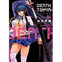 DEATHTOPIA(4) (イブニングコミックス)