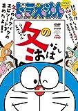 ドラえもん名作コレクションシーズンスペシャル 冬のおはなし (小学館DVD)