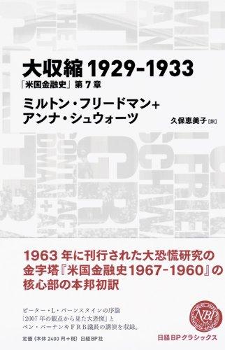 大収縮1929-1933「米国金融史」第7章 (日経BPクラシックス)