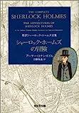 シャーロック・ホームズの冒険 (光文社文庫)