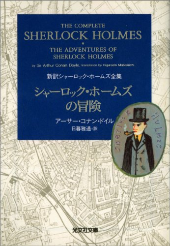 シャーロック・ホームズの冒険 (光文社文庫)の詳細を見る
