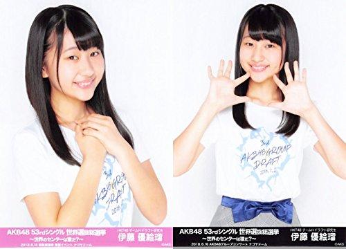 【伊藤優絵瑠】 公式生写真 AKB48 53rdシングル 世...