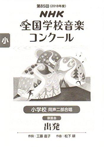 第85回(2018年度)NHK全国学校音楽コンクール課題曲 小学校 同声二部合唱 出発