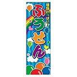 【のぼり】のぼり旗『ふうせん』  / お楽しみグッズ(紙風船)付きセット