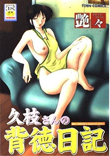 [艶々] 久枝さんの背徳日記