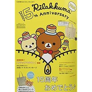 リラックマ ファン 15th Anniversary (生活シリーズ)