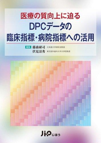 医療の質向上に迫るDPCデータの臨床指標・病院指標への活用