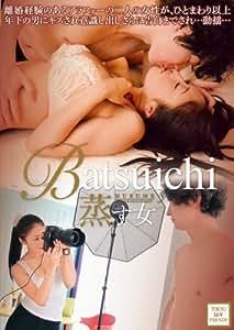 Batsuichi  蒸す女 [DVD]
