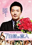 7日間の恋人[DVD]