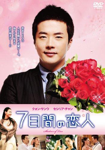 7日間の恋人 [DVD]の詳細を見る