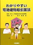 わかりやすい宅地建物取引業法
