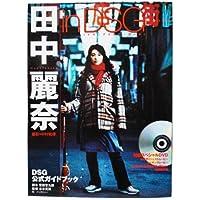 田中麗奈in DSG(ドラッグストア・ガール) (カドカワムック (No.194))