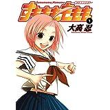 すもももももも~地上最強のヨメ~ 1巻 (デジタル版ヤングガンガンコミックス)
