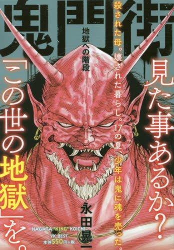 鬼門街 地獄への階段 (ヤングキングベスト廉価版コミック)