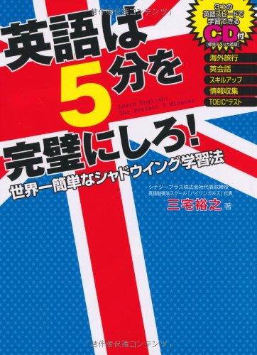 【CD付】英語は5分を完璧にしろ! 〜世界一簡単なシャドウイング学習法〜の詳細を見る