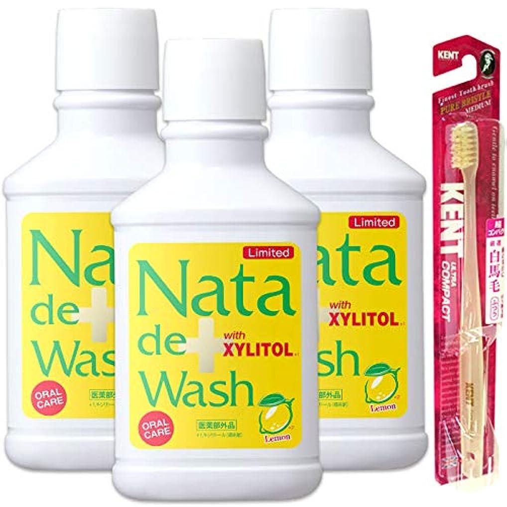 化合物突進書く薬用ナタデウォッシュ 限定レモンタイプ 500ml 3本& KENT歯ブラシ1本プレゼント