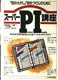 スーパーPI講座 「自分さがし」「自分づくり」のために―PI・SYSTEM REFILLでつくるパーソナル・アイデンティティ