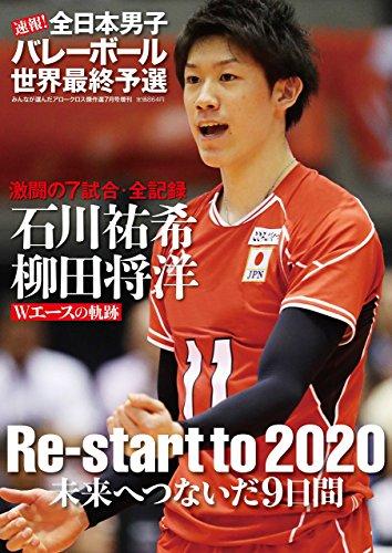 速報!全日本男子バレーボール世界最終予選 2016年 07 月号 [雑誌]: みんなが選んだアロー傑作選 増刊