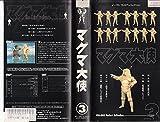 マグマ大使 第3巻 [VHS]