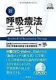 新呼吸療法テキスト