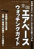 全国エアベースウォッチングガイ (イカロス・ムック)