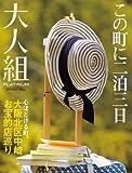 大人組 PLATINUM/2011年6月号