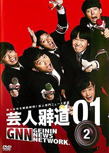 芸人報道 01-2 [レンタル落ち]