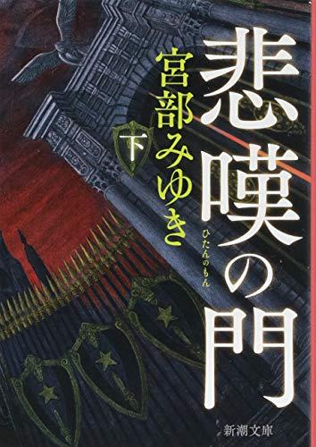 悲嘆の門(下) (新潮文庫)