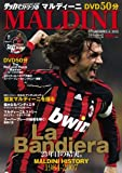 マルディーニ (DVD付) (COSMIC MOOK サッカーベストシーン 11) 画像