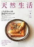 天然生活 2014年 09月号 [雑誌]