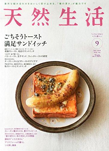 天然生活 2014年 09月号 [雑誌]の詳細を見る