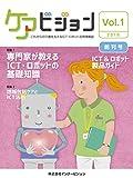 ケアビジョン Vol.1創刊号(2018)─これからの介護を支えるICT・ロボット活用情報誌