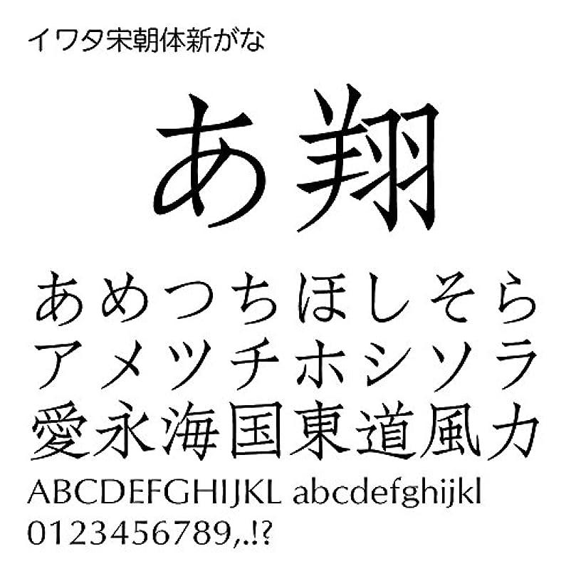単独で呼吸統合イワタ宋朝体新がな TrueType Font for Windows [ダウンロード]