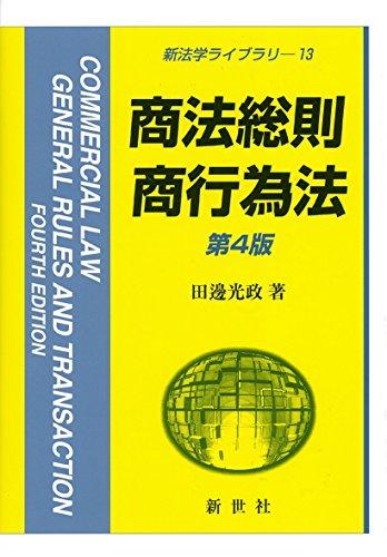 商法総則・商行為法 (新法学ライブラリ)