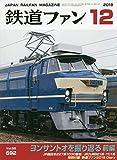 鉄道ファン 2018年 12 月号 [雑誌]