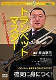 ウインズ「トランペット・マスター」 [DVD]