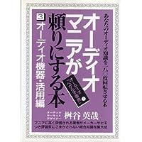 オーディオマニアが頼りにする本〈3〉オーディオ機器・活用編 (オーディオ「べからず事典」)