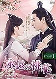 永遠の桃花~三生三世~ DVD-BOX1+2+3 29枚組 全58話 日本語字幕