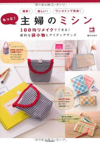 もっと! 主婦のミシン 100均リメイクでできる! 便利な袋小物とアイディアグッズ