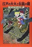 マジック・ツリーハウス 第23巻江戸の大火と伝説の龍 (マジック・ツリーハウス 23)