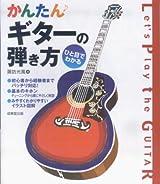 ひと目でわかるかんたんギターの弾き方