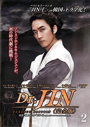 Dr.JIN 完全版 Vol.2(第3話 第4話)