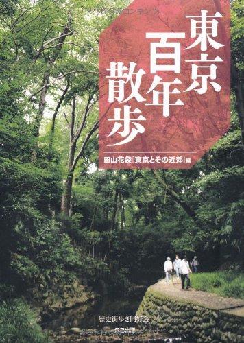 東京百年散歩 田山花袋「東京とその近郊」編