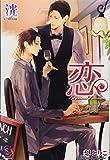 恋 La saison d'amour (ガッシュ文庫)