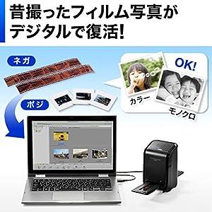 サンワダイレクト フィルムスキャナ USB接続 35mmフィルム スライドフィルム 517万画素 フィルムの写真をテレビやスマホで楽しめる! 400-SCN006