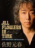 佐野元春 30th Anniversary Tour 'ALL FLOWERS IN TIME'(初回限定デラックス版) [DVD]