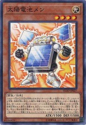遊戯王/太陽電池メン(ノーマル)/フレイムズ・オブ・デストラクション